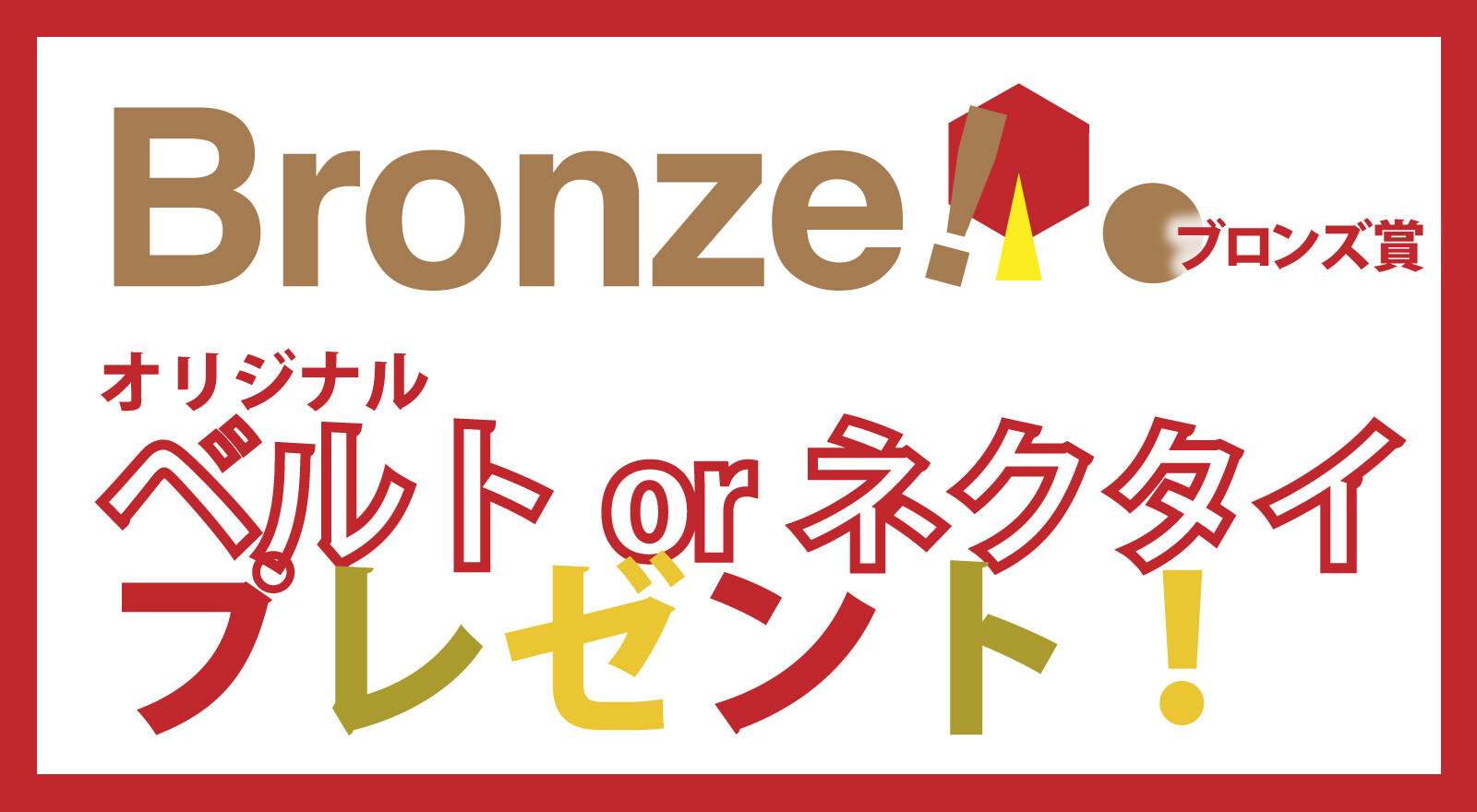 2021 garapon bronze01 - New Year ガラポン