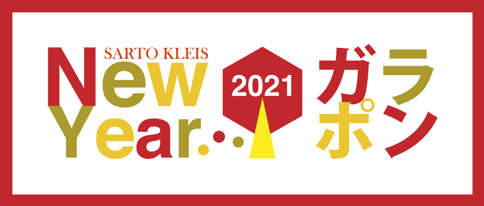 2021 garapon header - New Year ガラポン