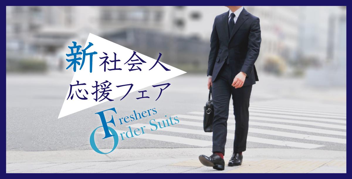 2021ss freshers header01 - 新社会人応援フェア
