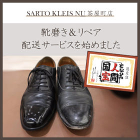 SARTO KLEIS NU茶屋町店 靴磨き&リペア修理 配送サービスを始めました