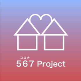 567(コロナ)プロジェクト