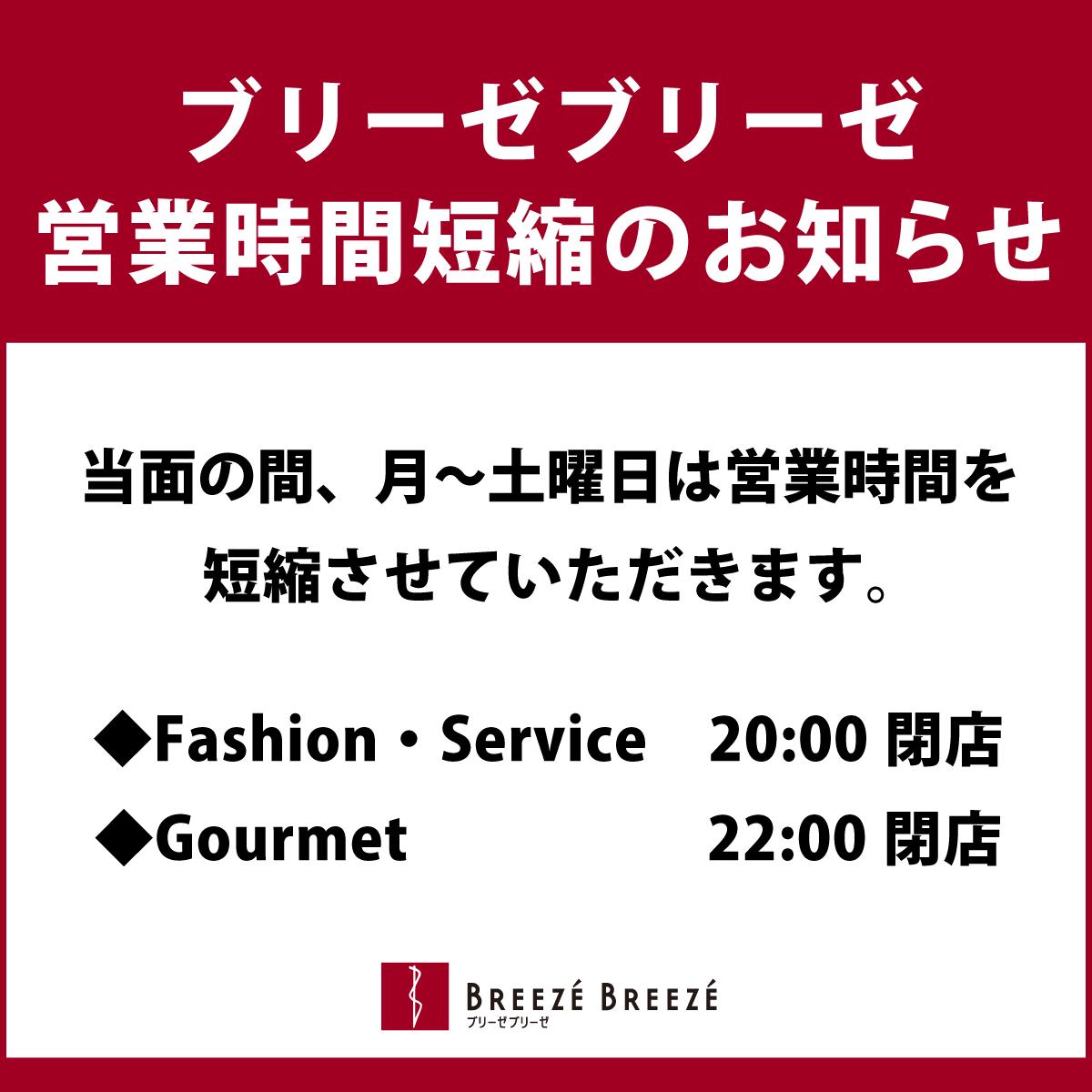 ID00000048 20200327 132143 img - 梅田ブリーゼ店 営業時間短縮延長のお知らせ