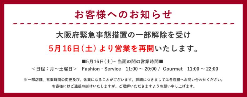 ID00000081 20200515 161049 789x311 - 梅田ブリーゼ店 営業再開します!