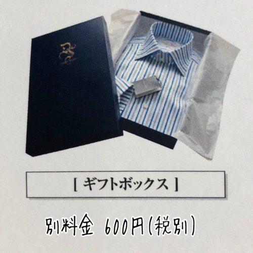 IMG 5412 500x500 - 30代男性へのプレゼント、オーダーシャツギフト券とは?