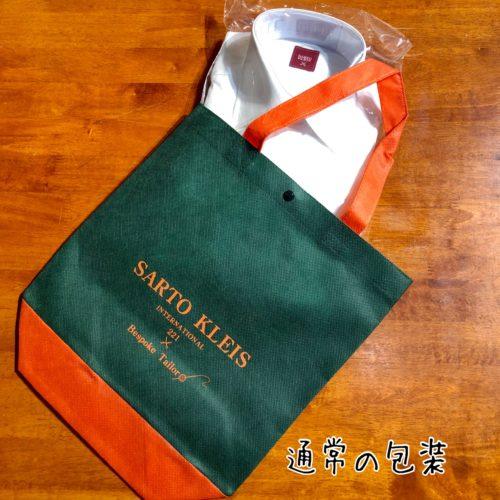 IMG 5413 500x500 - 30代男性へのプレゼント、オーダーシャツギフト券とは?