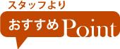 StaffComment - ブランドリスト