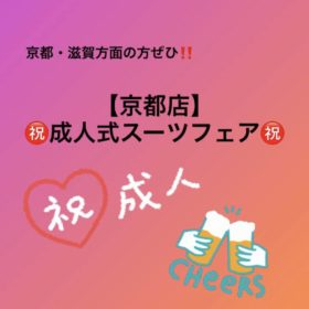 WechatIMG140 1 280x280 - 【京都・滋賀】成人式スーツご検討の皆様へ