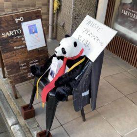 WechatIMG179 280x280 - 京都店『パンダ』雇いました。