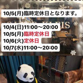 WechatIMG190 e1601703895659 280x280 - 【京都店】臨時定休日のお知らせ