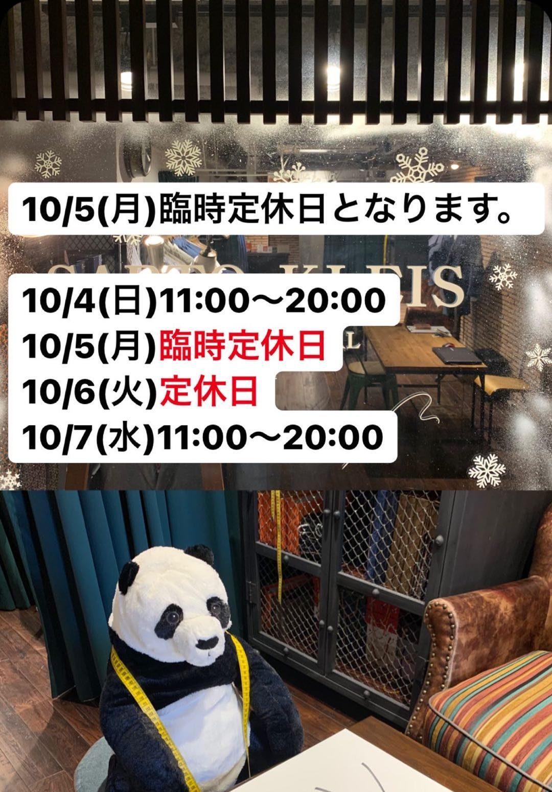 WechatIMG190 e1601703895659 - 【京都店】臨時定休日のお知らせ
