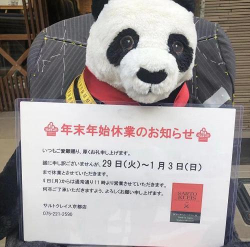 WechatIMG26 1 500x494 - 【京都店】本日2020年最終営業日です🐼