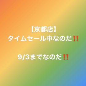WechatIMG62 280x280 - 【京都店】タイムセールのご案内(8/3~)