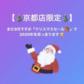 WechatIMG74 e1599359592400 280x280 - 【京都店】2020年クリスマスセールで突っ走ります!!