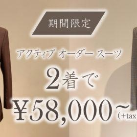 期間限定 アクティブオーダースーツ 2着で58,000円(税抜)