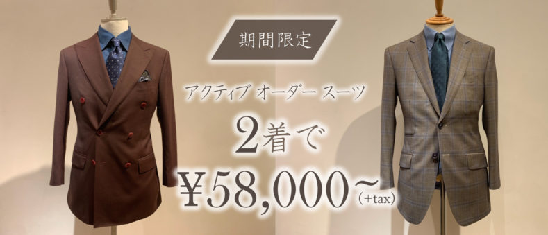 active suits bundle bannar01 789x339 - 2着で¥58,000~(NU茶屋町店限定フェア)