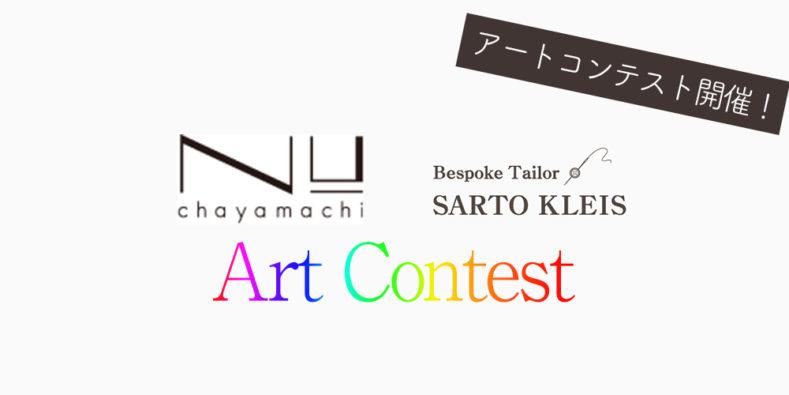 artcontest nu 2 789x395 - NU茶屋町店 ArtProject