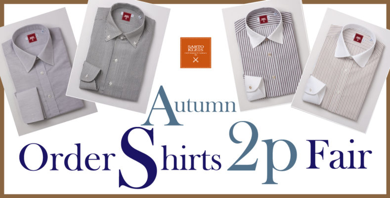 aw shirts2p header 789x401 - オーダーシャツ『2Pフェア』