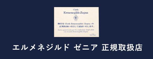 エルメネジルド・ゼニア正規取扱店