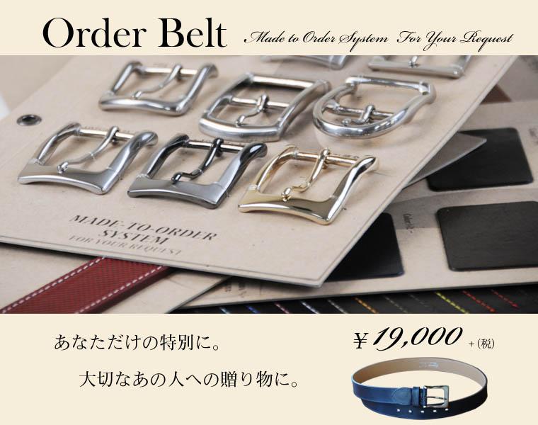 belt head101 - オーダーベルト