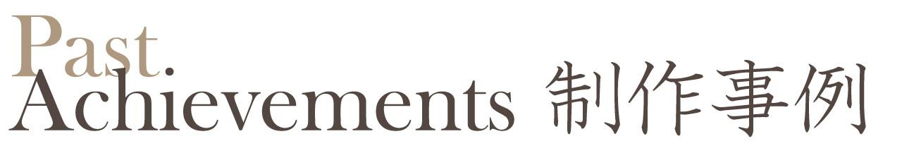 business service past achievements - SARTO KLEIS Business Service