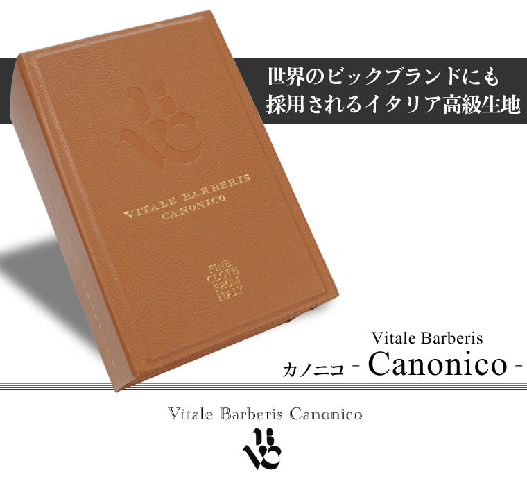 canonico k top101 - オーダースーツおススメ生地【VITALE BARBERIS CANONICO ヴィターレ バルべリス カノニコ編】