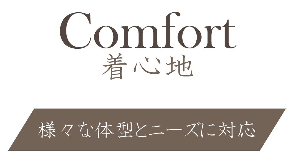 comfort 1 - はじめてオーダーされる方へ