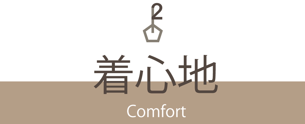 comfort - はじめてオーダーされる方へ