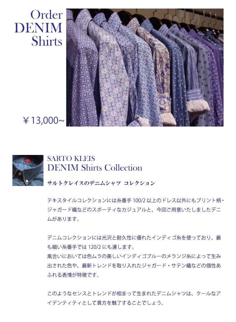 denim 01 - オーダーデニムシャツ