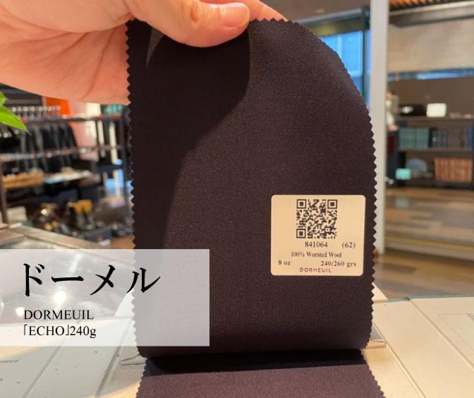 dormeuil 1 - 軽い!強い!涼しい!進化するREDA(レダ)のスーツ