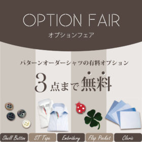 eyecatch 2019aw optionfair 280x280 - オプションフェア