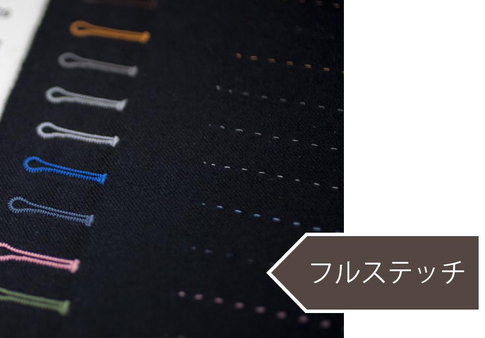 fullstitch - オーダースーツの用語集