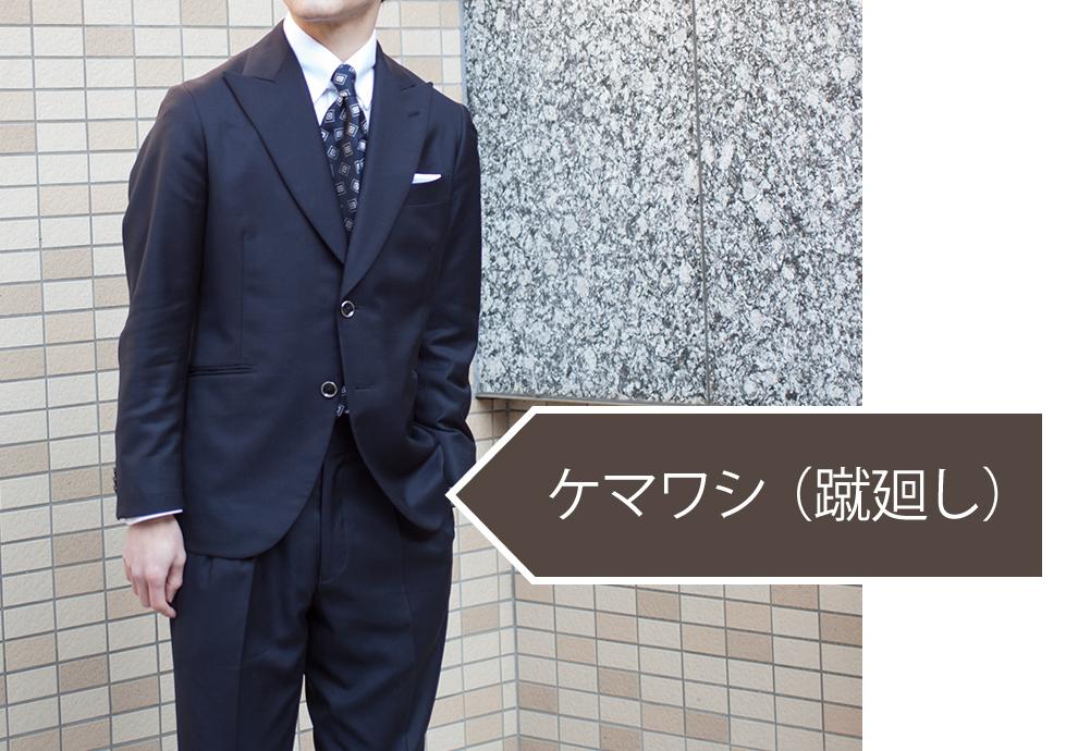 glossary kemawashi - オーダースーツの用語集