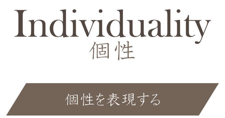 individuality 1 789x414 - はじめてオーダーされる方へ