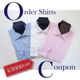 オーダーシャツ3000円OFFクーポン