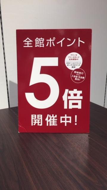 linecamera shareimage 8 1 - 【ブリーゼブリーゼ】ポイント5倍キャンペーン