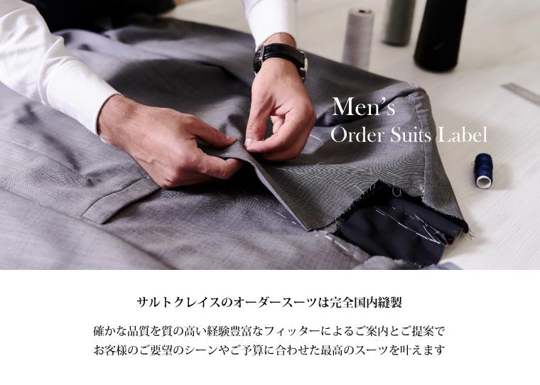 men's order suits