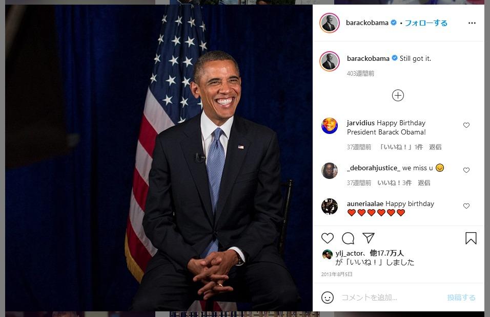 obama - スーツが与える印象とは?ネイビーやグレーで変わる?
