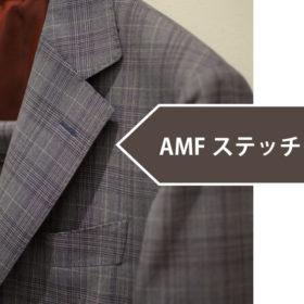 option detail amf 1 280x280 - 【必見】オーダースーツで抑えておきたい『オプション』4選