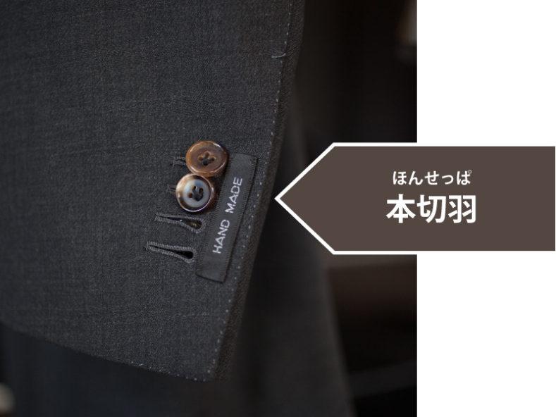 option detail honseppa 1 789x592 - 【必見】オーダースーツで抑えておきたい『オプション』4選
