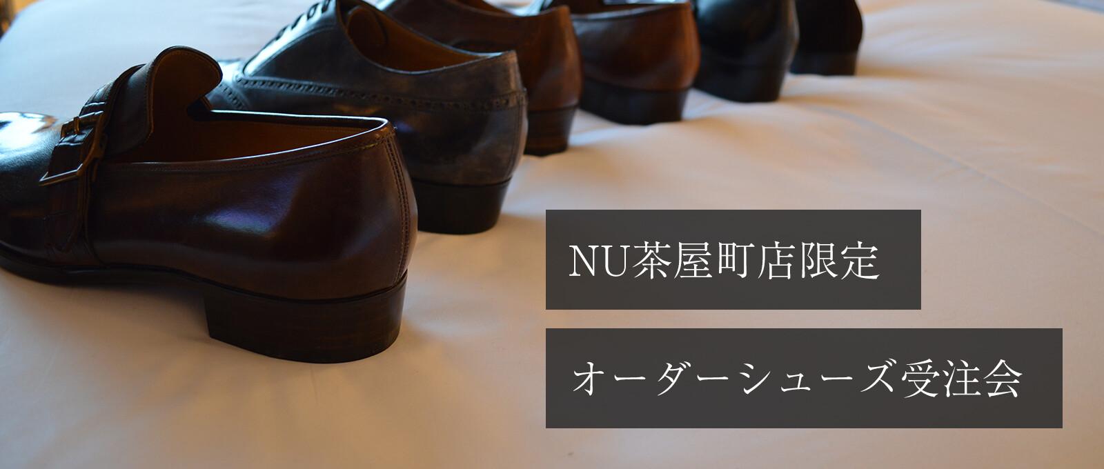 NU茶屋町店オーダーシューズ受注会