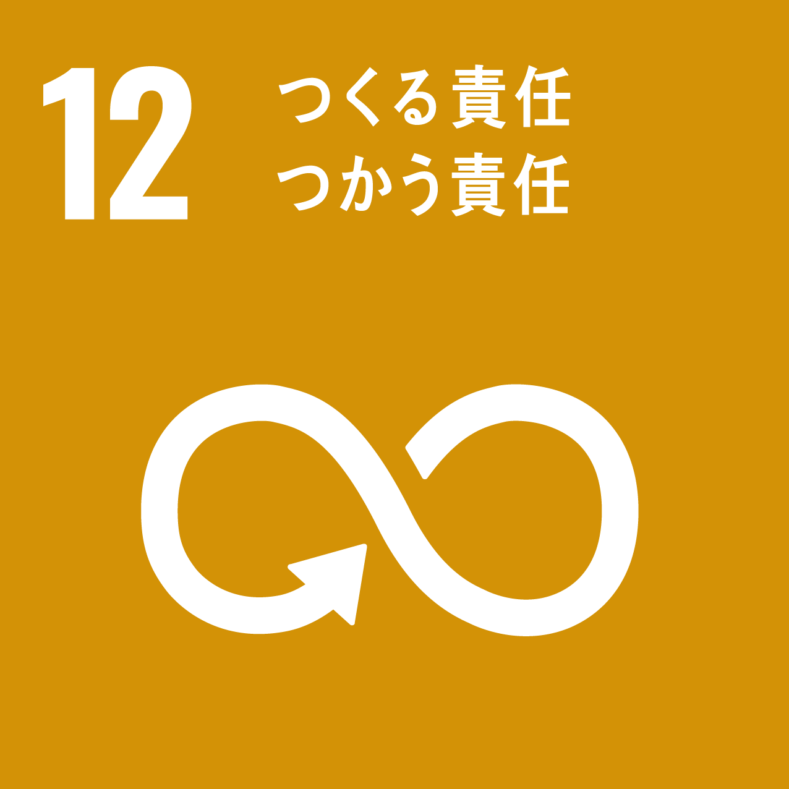 sdg icon 12 ja 2 789x789 - 下取りフェア