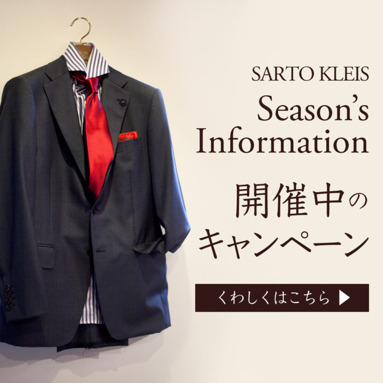 seasoninformation 1 789x789 - SARTO KLEIS NU茶屋町店