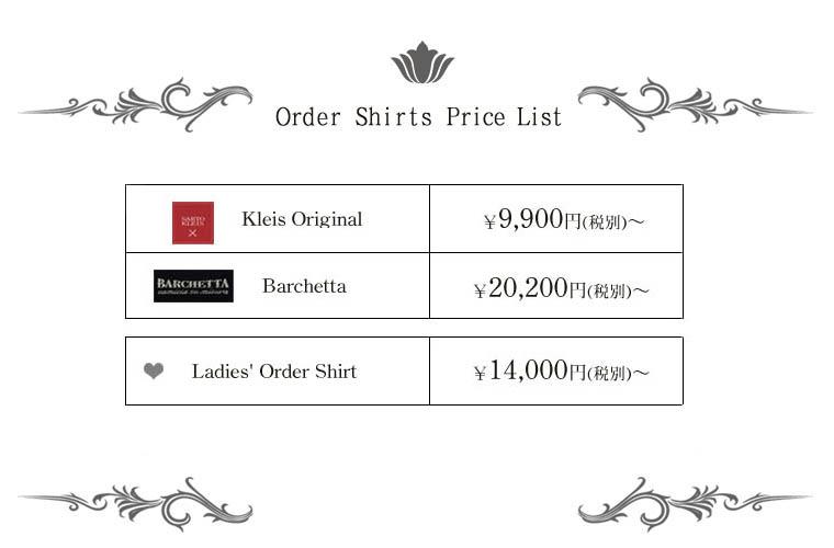 shirt newc01 1 - オーダーシャツ
