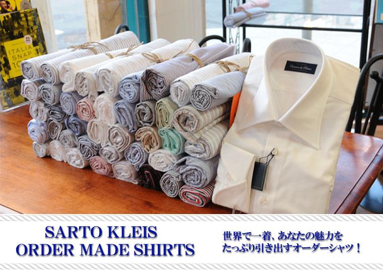 サルトクレイスのオーダーシャツ