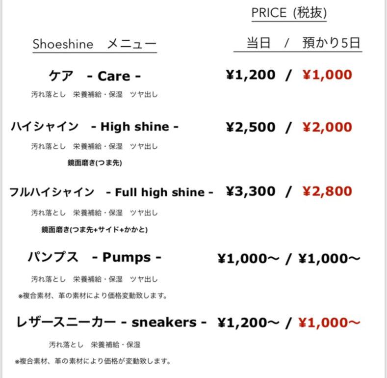 shoeshiner menu01 789x770 - NU茶屋町限定企画 職人たちによる靴磨きイベント