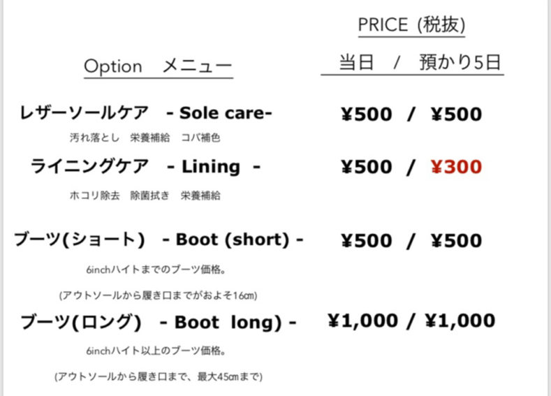 shoeshiner menu02 789x567 - NU茶屋町限定企画 職人たちによる靴磨きイベント