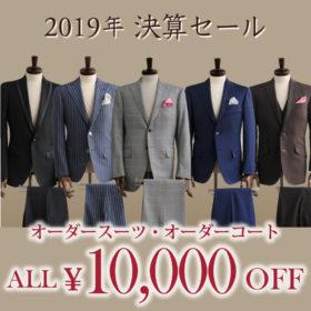 2019年 決算セール オーダースーツ・オーダーコート オール10000円オフ