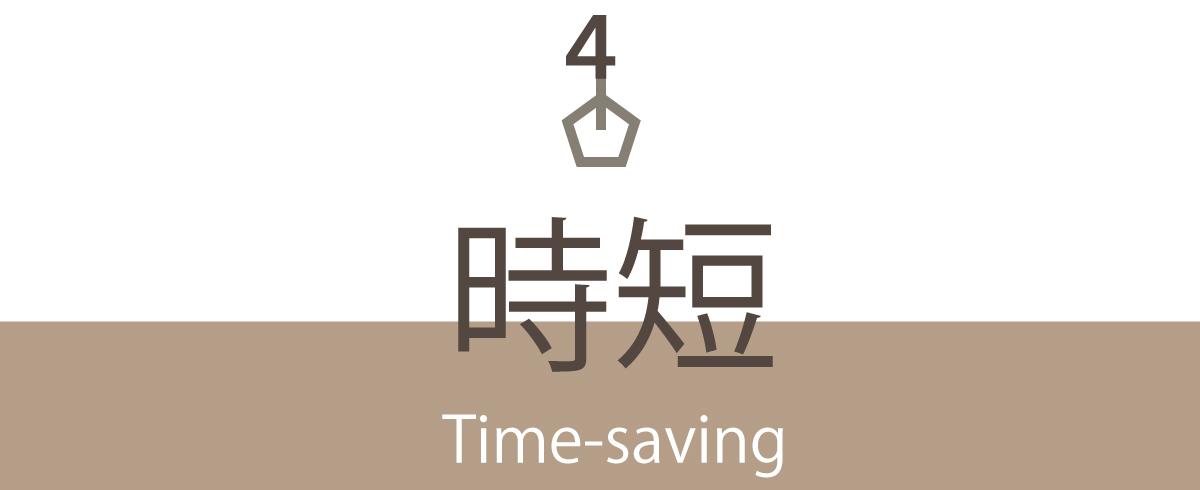 time saving - はじめてオーダーされる方へ