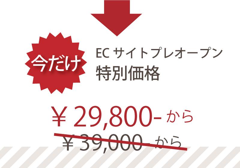 今だけECサイトプレオープン 特別価格 29800円から