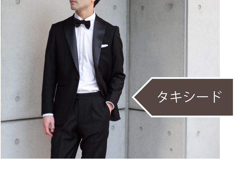 tuxedo - オーダースーツの用語集